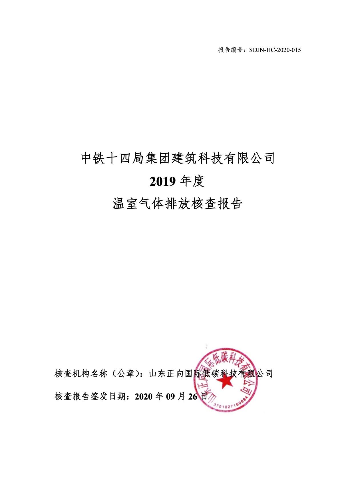 中铁十四局碳核查报告.jpg